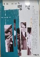 우리시대의 명작 - 한국, 세계 수필 19판 발행