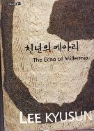 천년의 메아리(이규선 1995~2006)(한국도예의탐구) -고서/희귀본