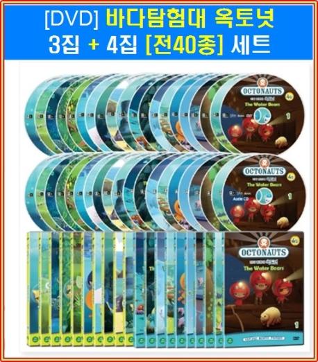 옥토넛 3+4집 40종세트 [20DVD+20CD] [OCTONAUTS]
