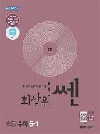 최상위 쎈 초등 수학 6-1 (2021년용) ★선생님용★ #