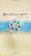 제4회 부산국제영화제 : CD-ROM TITLE (2CD)