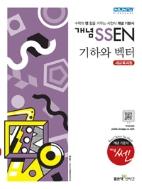 개념 SSEN 쎈 기하와 벡터 (2016)