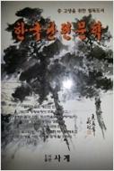 한국단편문학 (중.고생을 위한 필독도서)
