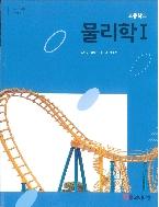 고등학교 물리학 1 교과서 와이비엠/2015개정 새책