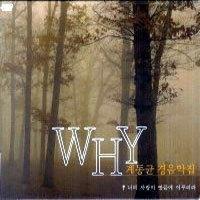 [미개봉] 계동균 / 계동균 경음악집 - Why (Digipack)
