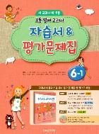 대교 자습서 & 평가문제집 초등학교 영어6-1 (이재근) / 2015 개정 교육과정