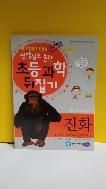 선생님도 놀란 초등과학 뒤집기(2008년/전24권중 23권)