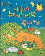 나무야, 누워서 자거라 / 꽃씨 (한국대표 순수창작동화, 48)   (ISBN : 9788965094944)