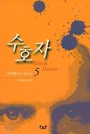 수호자 1-5 (완결) ☆북앤스토리☆