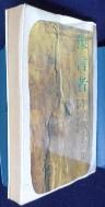 예언자 [소장자 스템프 有(윗면1곳) 초판 ] 사진의 제품   / 상현서림  / :☞ 서고위치:MG 2 *  [구매하시면 품절로 표기됩니다]