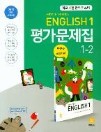 지학사 평가문제집 중학교 영어 1-2 / MIDDLE SCHOOL ENGLISH 1-2 (민찬규) (2015 개정 교육과정)