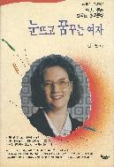 눈뜨고 꿈꾸는 여자 - 파란눈 김린이 수다로 푸는 한국인, 한국문화 초판 발행