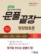 2016 에듀윌 9급 공무원 문제집 문풀끝장 행정법총론