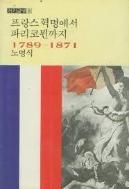 프랑스 혁명에서 파리 꼼뮨까지 1789-1871 (까치글방 8)