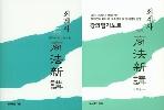 회계사 상법신강 세트 (이론편+강의필기노트) [전2권]