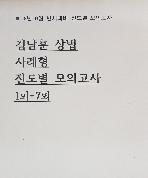 18년 9월 변시대비 김남훈 상법 사례형 진도별 모의고사 1회-7회