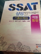 SSAT 삼성직무적성검사기출문제집