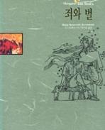 죄와 벌(홍신엘리트북스 12) 차례페이지 메모/본문과 무관