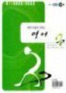 EBS TV 중학 3학년 영어(2005년 1월31일~7월 10일)