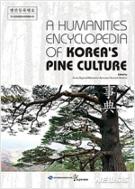 A Humanities Encyclopedia of Korea's Pine Culture (Hardcover)