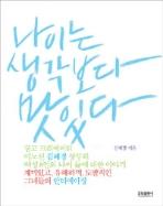 나이는 생각보다 맛있다 - 광고 크리에이터 이노션 김혜경 상무와 여성 8인의 나이 듦에 대한 이야기 초판2쇄