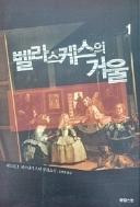 벨라스케스의 거울 - 16세기의 화가 벨라스케스의 그림 <시녀들>속으로 떠나는 추리여행(전2권완결) 초판 1쇄