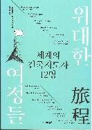 위대한 여정(旅程)들 : 세계의 건국지도자 12명 (월간조선 창간38주년 특별부록)