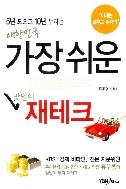 대한민국 가장쉬운 맞벌이 재테크 - 5년모으고 10년 누리는 『이제는 결혼도 투자다』 초판1쇄