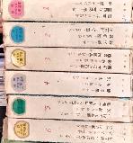 세계문제작가문학선집 - 박우사 1969년발행 세로글씨