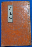 전생록(前生錄)  (靈通秘傳) -1976년 겹장 발행본-  /사진의 제품  :☞ 서고위치:RO 3 * [구매하시면 품절로 표기됩니다]