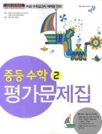 비상교육 평가문제집 중학 수학 2 (김원경)