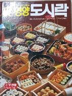 주부생활 오늘의 요리6-맛+영양 도시락/1993/하드커버/83쪽