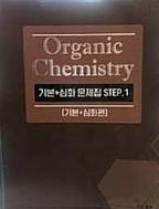Organic Chemistry 기본+심화 문제집 step.1 ★전2권 중 심화편만 있음★