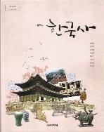고등학교 한국사 교과서 지학/2013개정새책수준