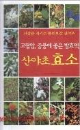 고혈압,중풍에 좋은 발효액 산야초효소(양장본)
