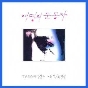 [LP] Original Sound Track: 여명의 눈동자