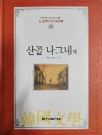 산골 나그네 외 - 논술대비 한국문학 30