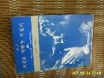 패시픽 .../ 수기 조국은 저하늘 저멀리 (하) 1983년2월23일-1986년3월13일 / 최은희 신상옥 -88년.초판.설명란참조