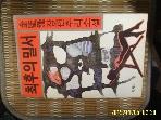 명지사 / 최후의 밀서 / 김성종 추리소설 -89년.초판.설명란참조