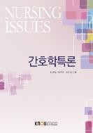 간호학특론 (워크북 없음)