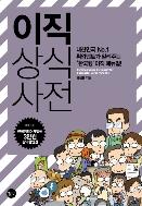 이직 상식사전 - 대한민국 No.1 취업멘토가 알려주는 한국형 이직 매뉴얼 초판발행