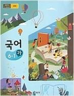 초등학교 국어 6-1 가 (2015개정교육과정) (교과서)