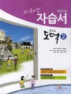 미래엔 자습서 중학교 도덕 2 자습서 (정창우)(2018) 새책