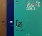 처음 시작하는 경찰공무원 교과서 - 전3권