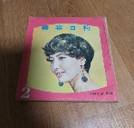 미용백과(주부생활 1965년 2월호 별책부록)  /실사진첨부/167