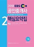 2018 EBS 공인중개사 2차 핵심요약집