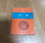 주물-국가기술 자격검정을 위한 /1978년발행/실사진첨부/179