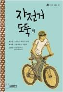 자전거 도둑 외 - 쥐잡기, 내 마음의 옥탑방, 등이 수록 되어 있습니다 ( 삼성 주니어 필독선 48) 1판18쇄