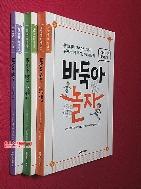 바둑아 놀자 세트(처음 배우는 바둑책)(전3권) //200-7