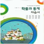 동아출판 (두산동아) 고등학교 고등 확률과 통계 자습서 (2017년/ 우정호) - 고등 2학년